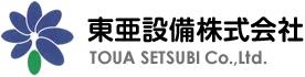 東亜設備株式会社